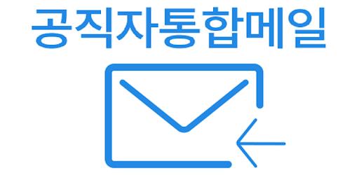 공직자통합메일 설치관리자 2.0 (삼성 모바일기기용) app (apk) free download for Android/PC/Windows screenshot