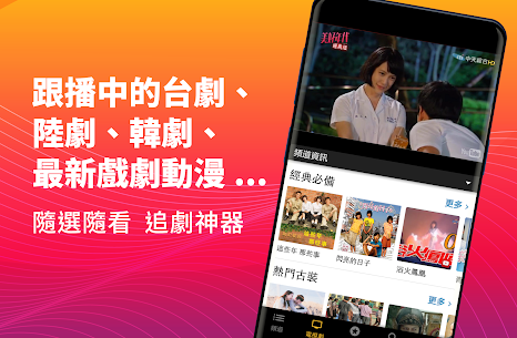 (TAIWAN ONLY) Free TV Show App 7.10 Mod APK Latest Version 3