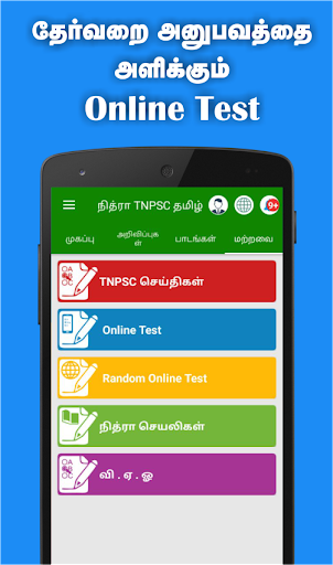 TNPSC GROUP 2, RRB  - 2018 & TNTET Exam Free Q&A 6.4 screenshots 3