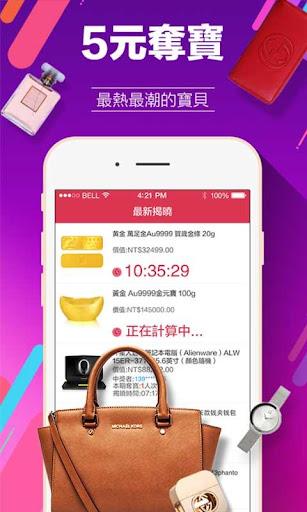 玩免費購物APP|下載5元奪寶-全新的生活購物平臺 app不用錢|硬是要APP