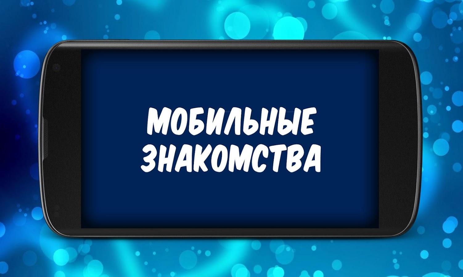 знакомства без регистрации для мобильника