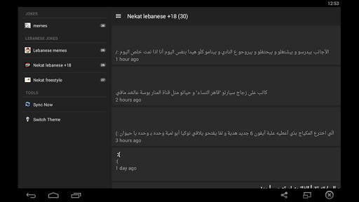 Lebanese jokes - نكت لبنانية