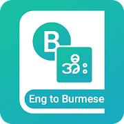 Dictionary English to Burmese‏