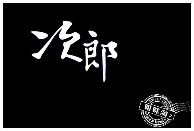 次郎本格日本料理後記2
