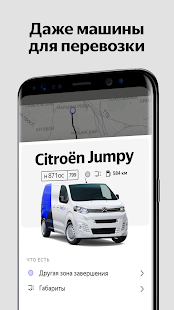App Yandex.Drive — carsharing APK for Windows Phone