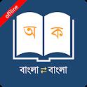 Bangla to Bangla Dictionary icon