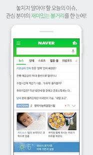 네이버 - NAVER- screenshot thumbnail