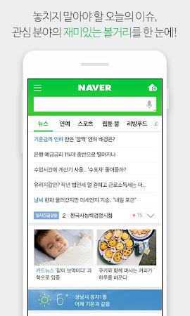 네이버 - NAVER 6.4.5 screenshot 74032