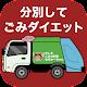 かしまごみ分別アプリ「がんばれ ごみダイエット」 Download for PC Windows 10/8/7