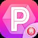 海报工厂 - Androidアプリ