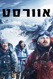 F:\DOCUMENT\cellcom\תמונות\סלקום טיוי\ניוזלטר מאי 2019\Everest_HEB_POSTER.jpg