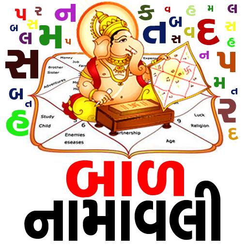 Baal Namavali - Apps on Google Play