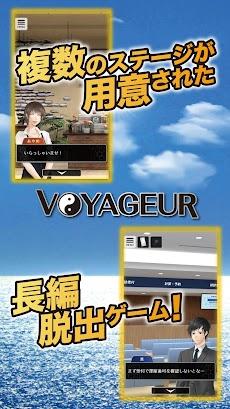 脱出ゲーム VOYAGEURのおすすめ画像1