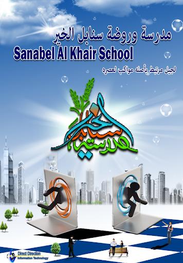 Sanabel Alkhair School