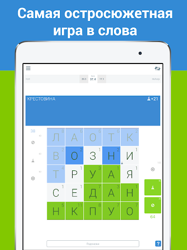 Grab-a-Word 1.7.0 screenshots 5