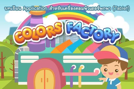 Colors Factory