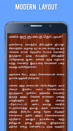 Kids Zen Stories in Tamil 7.0 screenshot 2058011