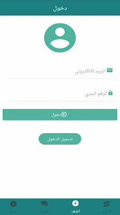Download ارقام اطباء ذي قار For PC Windows and Mac apk screenshot 7