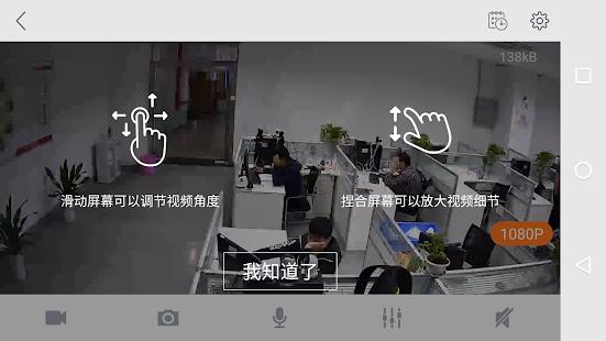 App Ebitcam APK for Windows Phone