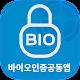바이오인증 공동앱 (app)