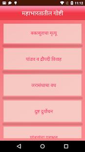 Mahabharta Stories | महाभारतातील कथा - náhled