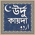 উর্দু কায়দা - উর্দু ভাষা শিক্ষা বাংলা - Urdu qaida icon
