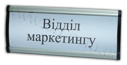 Photo: Кабинетная табличка со сменной информацией. Металлический профиль, пластиковые заглушки. Вкладыш из бумаги или пластика