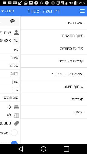 תוכנת תיווך Webtiv screenshot 7