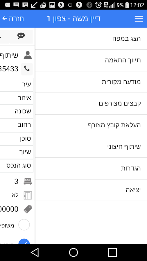 ‫תוכנת תיווך Webtiv‬‎- screenshot