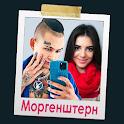 Селфи с Моргенштерном без интернета icon