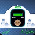 Digital Tasbeeh Counter free 2020 icon