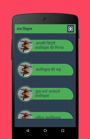 android Andh Vishwas Screenshot 3