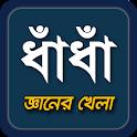 dhadha~ধাধা ও উত্তর 2020~puzzle icon