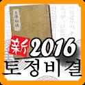 2016 토정비결 icon