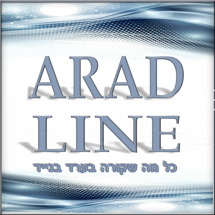 ‫ערד ליין - Arad Line‬‎- screenshot