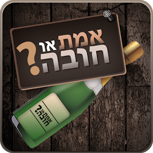 Truth or Dare (Hebrew) for PC and MAC