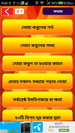 書籍必備免費app推薦|বাংলা দুয়া ~ dua bangla apps線上免付費app下載|3C達人阿輝的APP