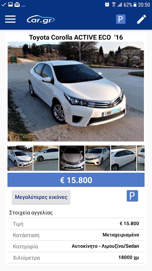 Car.gr - στιγμιότυπο οθόνης