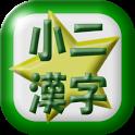 小学二年生漢字読み練習 icon