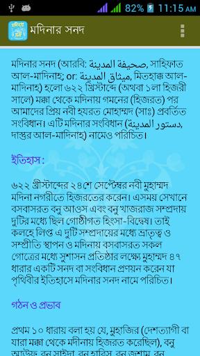 মদিনার সনদ Modinar Sonod