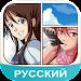 Amino Anime Russian аниме и манга APK