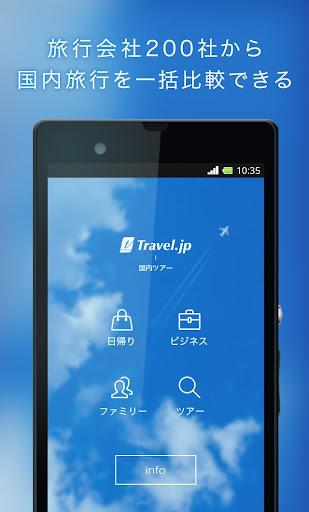 国内ツアー検索 トラベル・ジェーピー Travel.jp