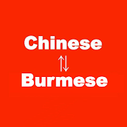 Chinese to Burmese Translator - Burmese to Chinese