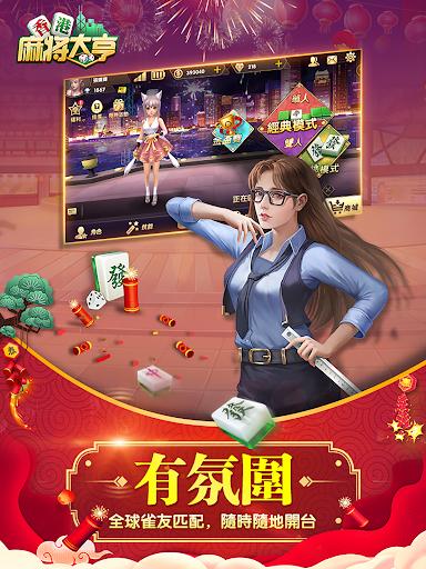 Hong Kong Mahjong Tycoon 1.9 screenshots 13