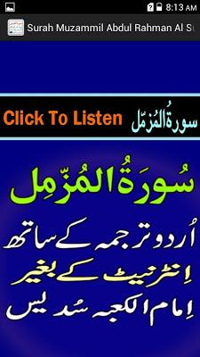 Tilawat Surah Muzammil Urdu - screenshot
