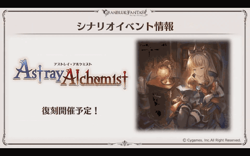 イベント「アストレイ・アルケミスト」復刻