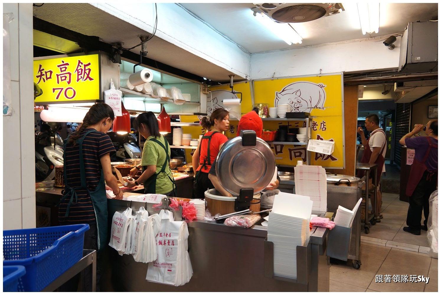 三重美食推薦-溪尾街 三十三年老店【知高飯專賣店】