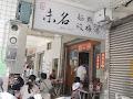 上海未名酸梅湯麵點