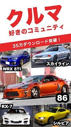 CARTUNE(カーチューン) -パーツも売れる車好きSNS&フリマアプリのおすすめ画像1