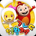 한글왕 코코몽 - 유아 어린이 한글떼기 필수 앱 icon